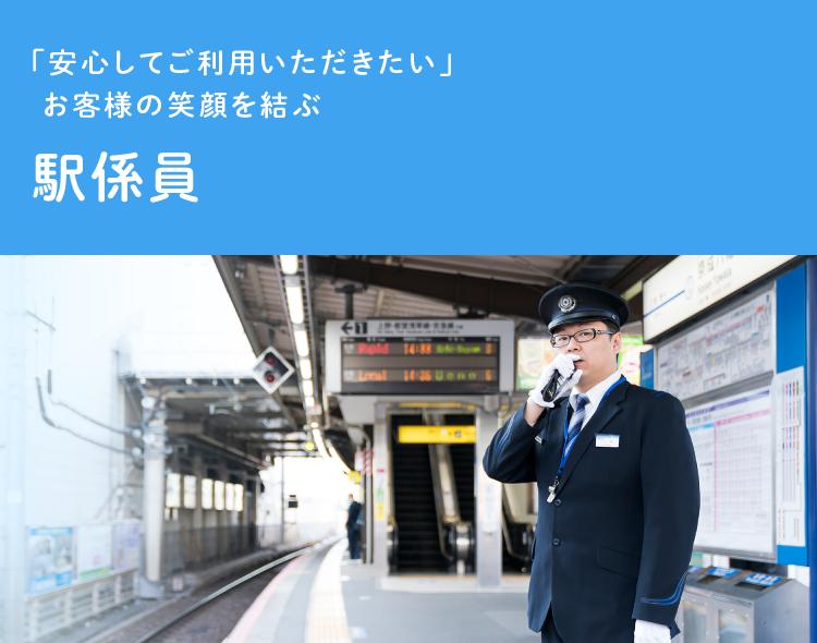 駅係員|鉄道現業職について|鉄道現業職|人事採用|京成電鉄